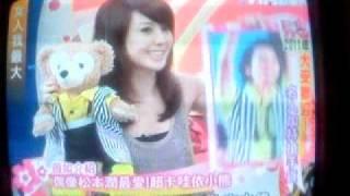薇如介紹松本潤演唱會造型的熊仔~女人我最大2011/05/18 大受歡迎!2011...