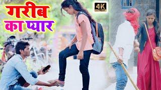 Garib Ka Pyar | गरीब का प्यार | Poor Love Story Heart Touching Video 2019 | Fun 2 Eg |