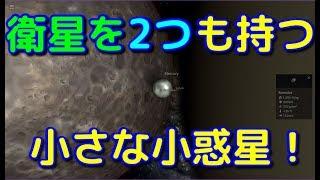 2個もの衛星を持つ小惑星が贅沢すぎる!?