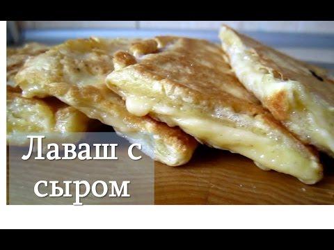 Лаваш с сыром...мммм! Пальчики откусишь!)))