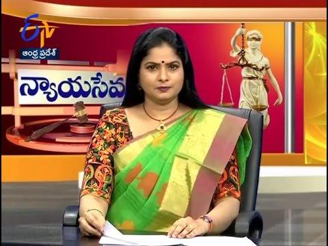 Nyaya Seva | 8th April 2017 | Full Episode | ETV Andhra Pradesh