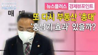 또 다시 부동산 총대 멘 홍남기 / 경제뷰포인트 / 한…