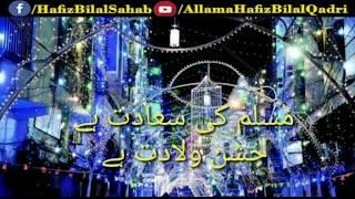 Halaat Pur Khatar Mein   Meri Qom Ki Izzat   Allama Hafiz Bilal Qadri   WhatsApp Status Naat