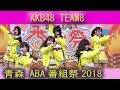 【4K】 TEAM8 ABA番組祭2018 AKB48 チーム8 ライブ 蜂の巣ダンス 横山結衣 谷川聖 佐藤七海 佐藤朱 清水麻璃亜 佐藤栞 ジャーバージャ 11月のアンクレット 47の素敵な街へ