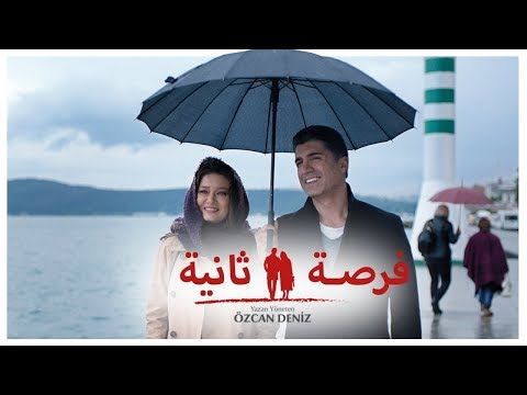 الفيلم التركي فرصة ثانية مترجم للعربية HD motarjam