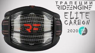 Трапеция Ride Engine ELITE CARBON 2020