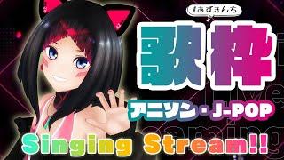 【歌枠】大好きなアニソン&J-POPを歌う!Singing Stream【#あずきんち】