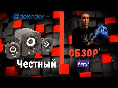 Честный Обзор колонок Defender Z6.