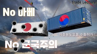 [ 수출입 무역실무 ] 수출규제 한일무역전쟁 NO JAPAN 이중용도품목 수출허가