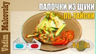 3D stereo red-cyan Рецепт палочки из щуки по-тайски или как сделать острые рыбные палочки.