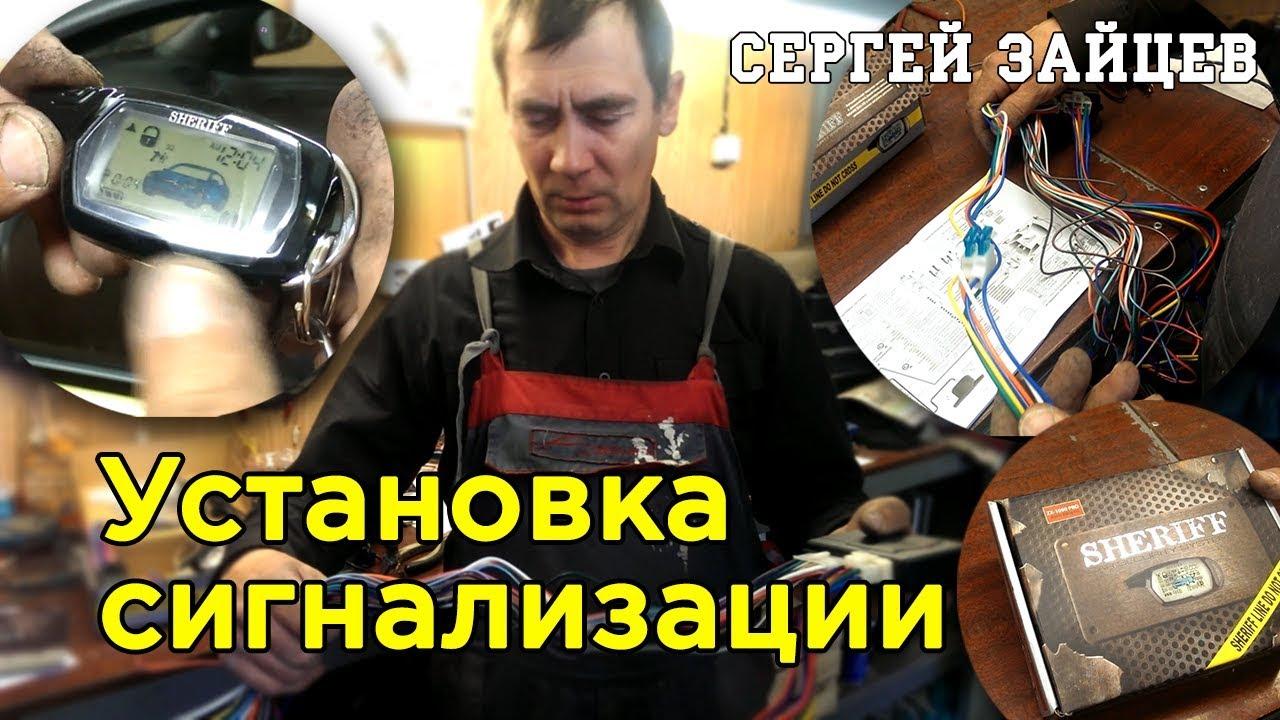 Установка Сигнализации на Авто Своими Руками от Сергея Зайцева