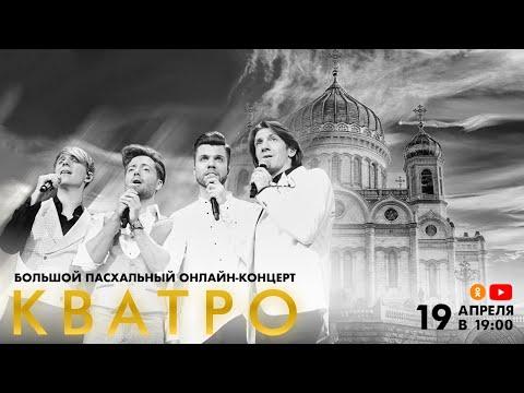 Кватро - Большой Пасхальный онлайн-концерт (запись трансляции)