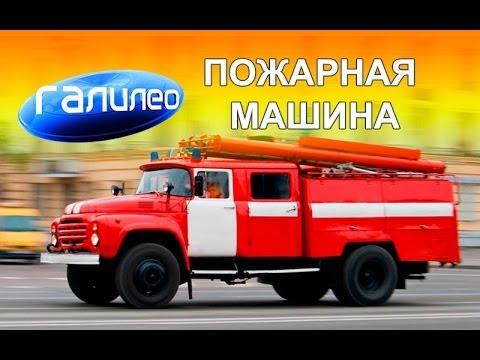 Галилео. Пожарная машина.