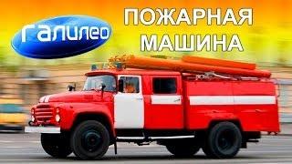 видео оборудование пожарное