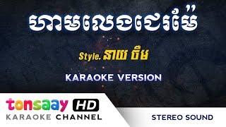 ហាមលេងជេរម៉ែ ភ្លេងសុទ្ធ, ខារ៉ាអូខេ, instrumental នាយ ចឺម | Tonsaay karaoke Cover