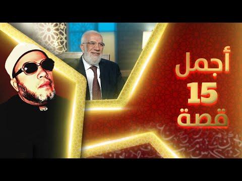 اجمل 15 قصة رواها الشيخ عمر عبد الكافي - قصص ممتعة thumbnail