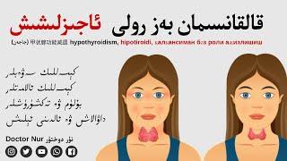 قالقانسىمان بەز رولى ئاجىزلاش Hypothyroidism, Hipotiroidim, 甲减, қалқансиман бәз роли аҗизлаш
