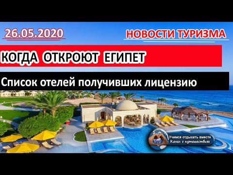 ЕГИПЕТ 2020| Отели Египта получившие лицензию на работу