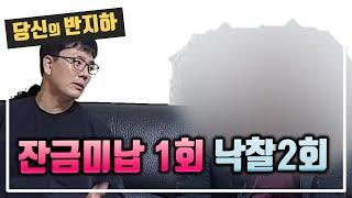 부동산 경매 경력 1년 나이27, 잔금미납1건, 낙찰2…