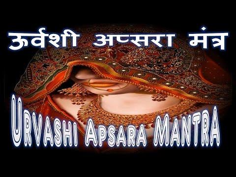 Urvashi Apsara Mantra Sadhna ऊर्वशी अप्सरा मंत्र