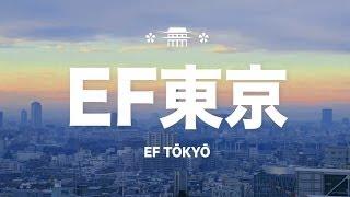 EF Tokyo  – Tour of the School