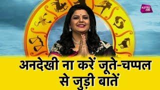 अनदेखी ना करें जूते-चप्पल से जुड़ी बातें   Panditain Chhavi Sharma   Astro Tak