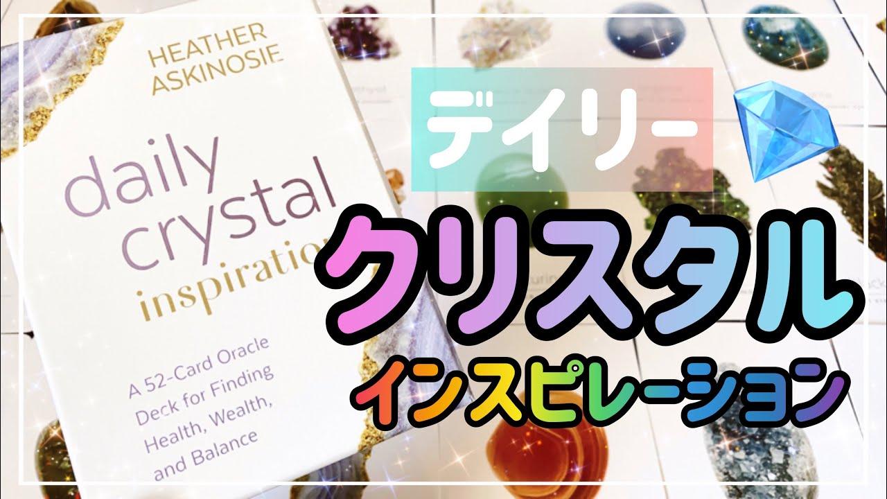 💎開封💎デイリークリスタルインスピレーション💠Daily Crystal Inspiration Oracle Unboxing & Flip-Through