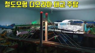 철도모형 디오라마 모형다리 대교 주탑 모형기차 mode…