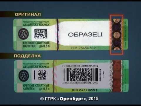 Проверка акцизной марки