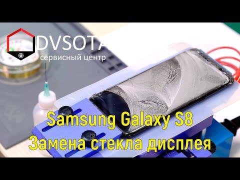 Замена стекла Galaxy S8 SM-G950F в нашем сервисном центре