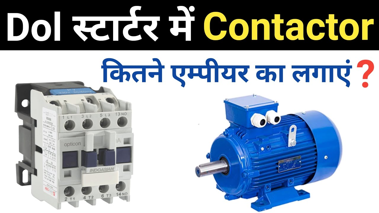 how to select a contactor for a motor
