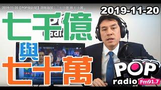 Baixar 2019-11-20【POP撞新聞】黃暐瀚談:「七千億與七十萬」
