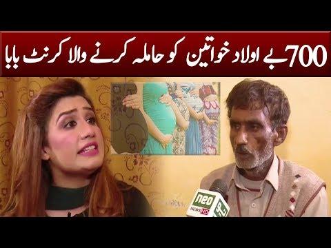 Current Baba & 700 Women | Pukaar with Aneela Zaka | Neo News