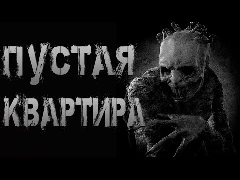 HORROR STORY - ПУСТАЯ КВАРТИРА