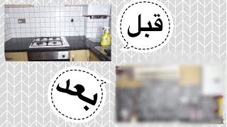 تحضيرات رمضان 🌙    َغيَّرتْ المطبخ ديالِي  بأقل التكاليف💰    تغير 180 درجة 😍🥰