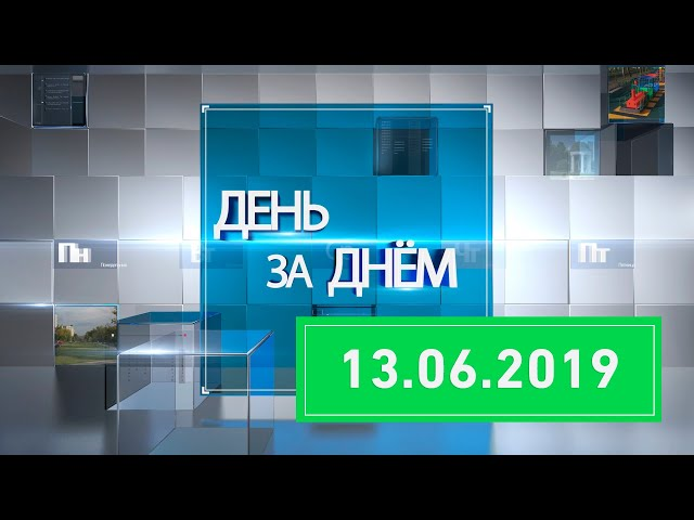 Новости Ивантеевки от 13.06.19.
