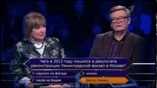 Теле Игра Кто хочет стать миллионером (выпуск 19.10.2013) Первый канал