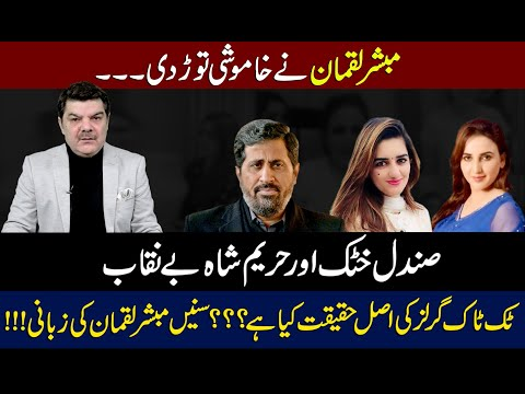 Mubasher Lucman comes out strongly against tik tok girls and Chohan...