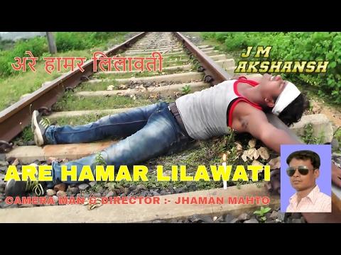 अरे हामर लीलावती / are hamar lilawati / HD Sad Nagpuri Song / subhash chandra thakur / Jhaman Mahto