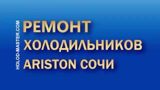 Ремонт холодильников Аристон в Сочи(, 2017-02-07T20:39:27.000Z)