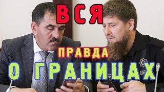 Почему ингуши ополчились на чеченцев из-за границ внутри России? | Новости Лайф