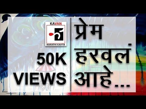 Prem Haravla Ahe | Marathi Kavita 2016 | Amol Bawanthade Video