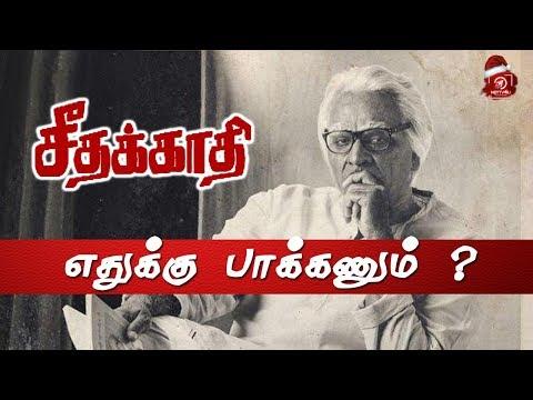 5 Reasons To Watch Seethakathi   Vijay Sethupathi