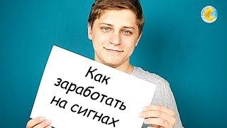 Как заработать на сигнах 1000 рублей в день [Как заработать деньги в интернете]