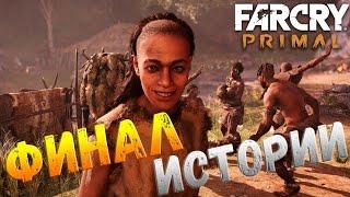 Far Cry Primal ФИНАЛ ИСТОРИИ