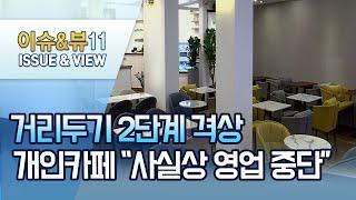 """[뉴스후] 동네 카페도 테이크아웃만…""""2층 매…"""