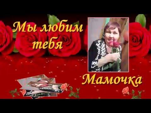 Поздравить маму с юбилеем на татарском