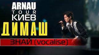 Димаш Кудайберген | Dimash Kudaibergen - Знай (vocalise) ARNAU TOUR 11.03.20