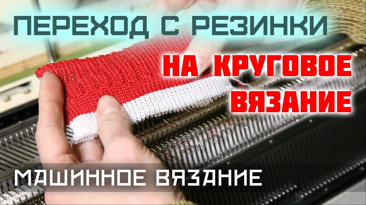 переход с резинки на круговое вязание уроки машинного вязания