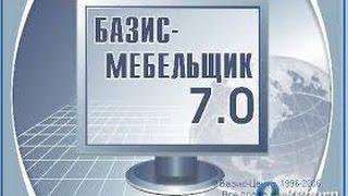 БАЗИС МЕБЕЛЬЩИК 7,0  Нанесение облицовки в программе БАЗИС 7,0